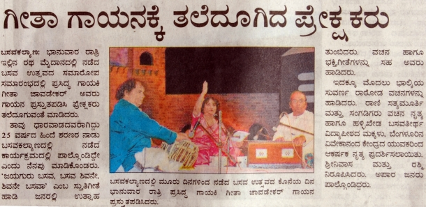PRAJAVANI-29 March 2011